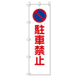 桃太郎旗 372−105 駐車禁止