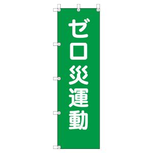 桃太郎旗 372−107 ゼロ災運動
