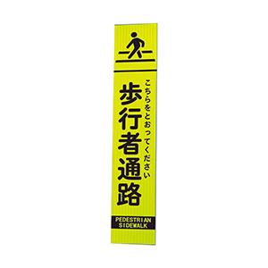 高輝度スリム反射看板 蛍光黄 歩行者通路 板のみ 396−191
