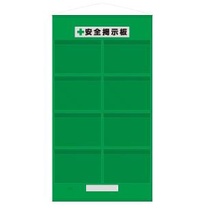 フリー掲示板 防雨型 464−10G A3横8枚 緑