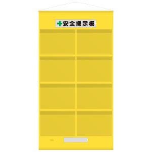 フリー掲示板 防雨型 464−10Y A3横8枚 黄