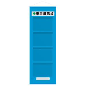 フリー掲示板 防雨型 464−11B A3横4枚 青