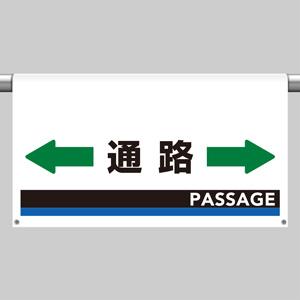 ワンタッチ取付標識 809−513 大型 通路