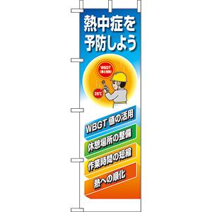 熱中対策標識 桃太郎旗 HO−118 熱中症を予防しよう