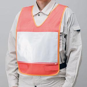 差し込みベスト 379−502 A4ポケット 蛍光オレンジ