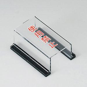 スイッチカバー標識 805−571 使用禁止