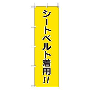 桃太郎旗 832−56A シートベルト着用