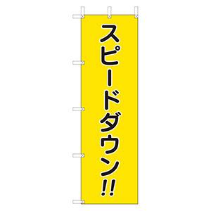 桃太郎旗 832−57A スピードダウン