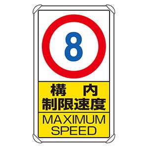 交通構内標識 833−278 構内制限速度8