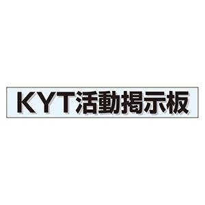 ミニ掲示板 861−22BL タイトルマグネット KYT掲示板 青