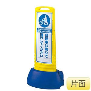 サインキューブスリム 865−691YE 黄 自転車は降りて〜 片面表示