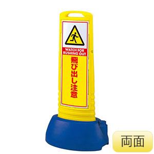 サインキューブスリム 865−722YE 黄 飛び出し注意 両面表示