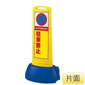 サインキューブスリム 865−731YE 黄 駐車禁止無地 片面表示