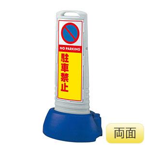 サインキューブスリム 865−732GY グレー 駐車禁止無地 両面表示