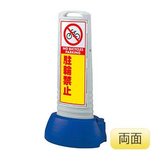 サインキューブスリム 865−742GY グレー 駐輪禁止無地 両面表示