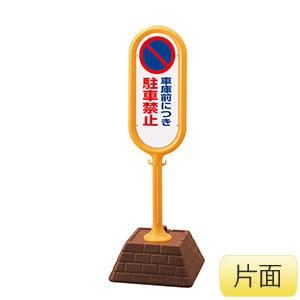 サインポスト 867−831AYE 黄 片面表示 車庫前につき駐車禁止