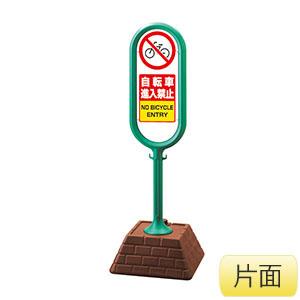 サインポスト 874−611GR 緑 片面表示 自転車進入禁止