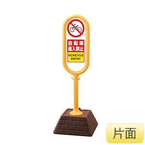 サインポスト 874−611YE 黄 片面表示 自転車進入禁止
