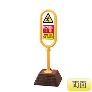 サインポスト 874−632YE 黄 両面表示 飛び出し注意