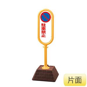 サインポスト 874−641YE 黄 片面表示 駐車禁止無地