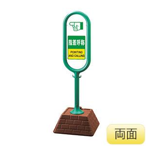サインポスト 874−662GR 緑 両面表示 指差呼称