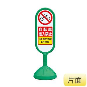 サインキュート�U 888−711BGR 緑 片面表示 自転車進入禁止