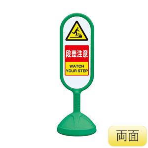 サインキュート�U 888−722BGR 緑 両面表示 段差注意