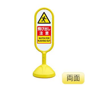 サインキュート�U 888−732BYE 黄 両面表示 飛び出し注意