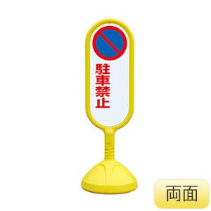 サインキュート�U 888−742BYE 黄 両面表示 駐車禁止