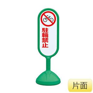 サインキュート�U 888−751BGR 緑 片面表示 駐輪禁止