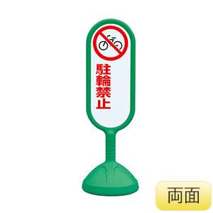 サインキュート�U 888−752BGR 緑 両面表示 駐輪禁止