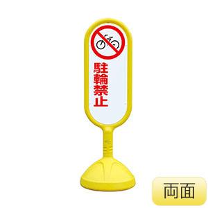 サインキュート�U 888−752BYE 黄 両面表示 駐輪禁止