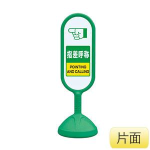 サインキュート�U 888−761BGR 緑 片面表示 指差呼称