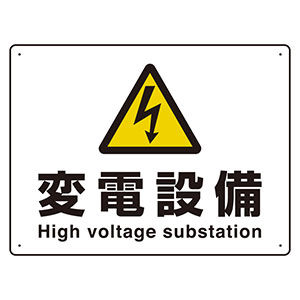 JIS規格標識 804−63B 変電設備