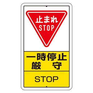 構内標識 306−26A 一時停止厳守