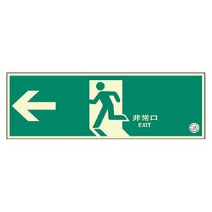 避難口誘導標識 319−60B 非常口 小 左矢印
