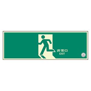 避難口誘導標識 319−63B 非常口 小 矢印なし