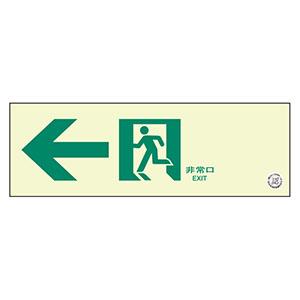 通路誘導標識 319−64B 非常口 左矢印