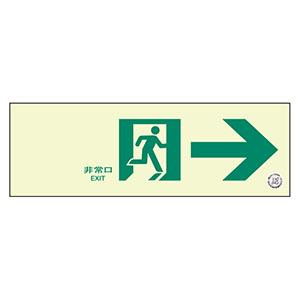 通路誘導標識 319−65B 非常口 右矢印
