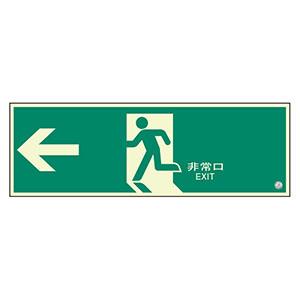避難口誘導標識 824−01B 非常口 中 左矢印