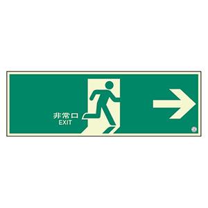 避難口誘導標識 824−02B 非常口 中 右矢印