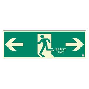 避難口誘導標識 824−03B 非常口 中 両矢印
