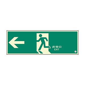 避難口誘導標識 824−05B 大 非常口 左矢印