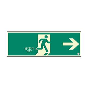 避難口誘導標識 824−06B 大 非常口 右矢印