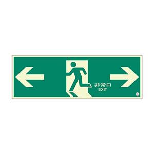 避難口誘導標識 824−07B 大 非常口 両矢印