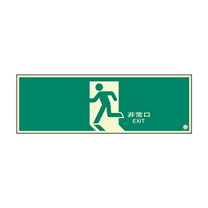 避難口誘導標識 824−08B 大 非常口 矢印なし