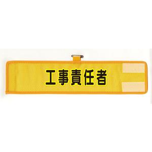 熱中対策 メッシュ腕章 HO−202A 工事責任者