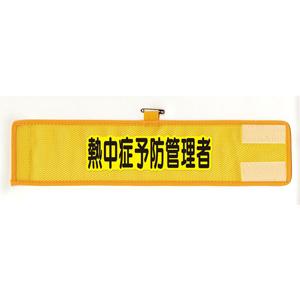 熱中対策 メッシュ腕章 HO−210 熱中症予防管理者