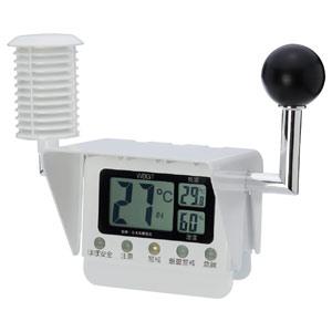 熱中対策 黒球付マルチ熱中症計 HO−2401