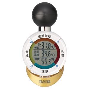 熱中対策 タニタ熱中アラーム (黒球式熱中症指数計) HO−5252